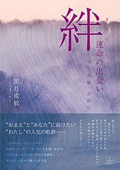 [望月 成敏]の絆 運命の出会い: 柳瀬川を眺めながら (22世紀アート)