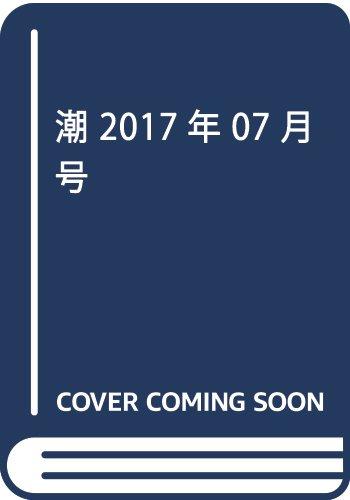 潮 2017年 07 月号 [雑誌]