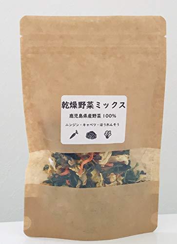 乾燥野菜ミックス 鹿児島県産 60g 国産