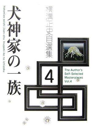 横溝正史自選集〈4〉犬神家の一族の詳細を見る