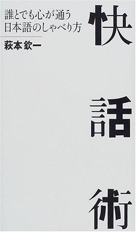 快話術―誰とでも心が通う日本語のしゃべり方の詳細を見る