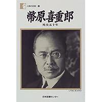 幣原喜重郎―外交五十年 (人間の記録 (64))