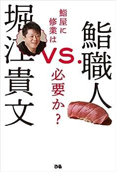 [堀江貴文]の堀江貴文VS.鮨職人 鮨屋に修業は必要か?