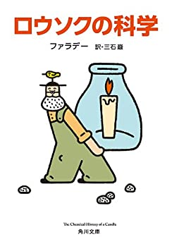 [ファラデー, 三石 巌]のロウソクの科学 (角川文庫)