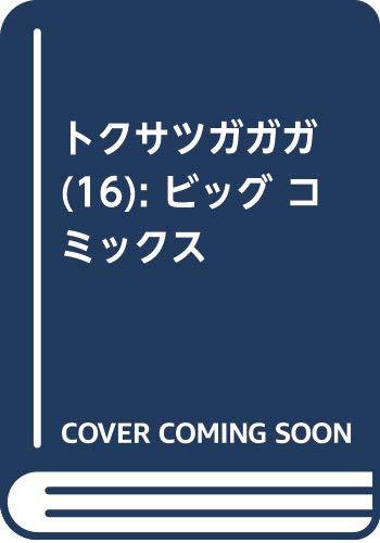 トクサツガガガ (16) (ビッグ コミックス)
