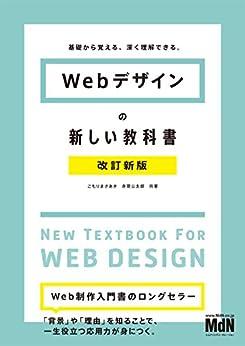 [こもりまさあき, 赤間 公太郎]のWebデザインの新しい教科書 改訂新版 基礎から覚える、深く理解できる。