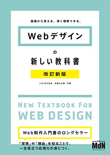 Webデザインの新しい教科書 改訂新版 基礎から覚える、深く理解できる。の詳細を見る