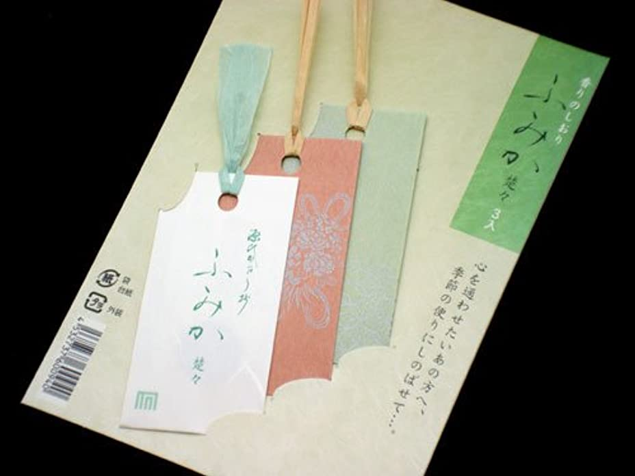 ドック旧正月学者松栄堂 源氏かをり抄 ふみか 楚々【しおり】 【文香】