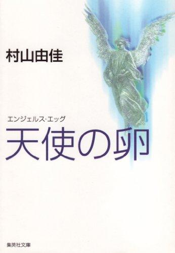 天使の卵 エンジェルス・エッグ 天使の卵シリーズ (集英社文庫)の詳細を見る