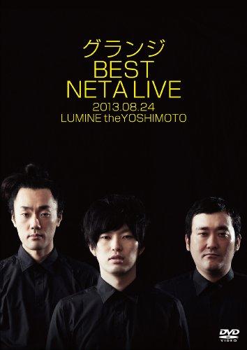 グランジ BEST NETA LIVE DVD