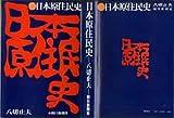 日本原住民史 (1972年)