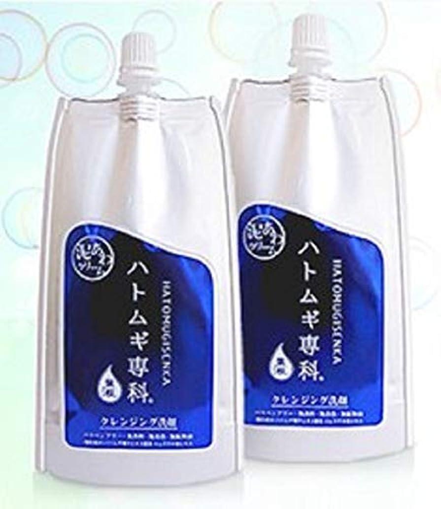 権限法律によりフィクションハトムギ専科 クレンジング洗顔 140g 2個セット