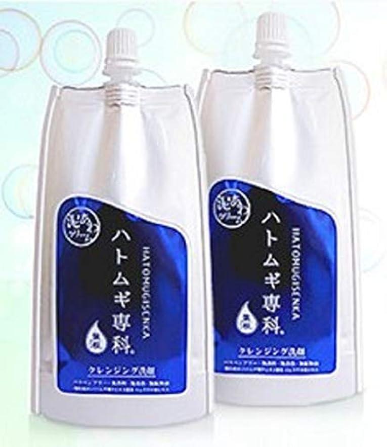 正直化粧精算ハトムギ専科 クレンジング洗顔 140g 2個セット