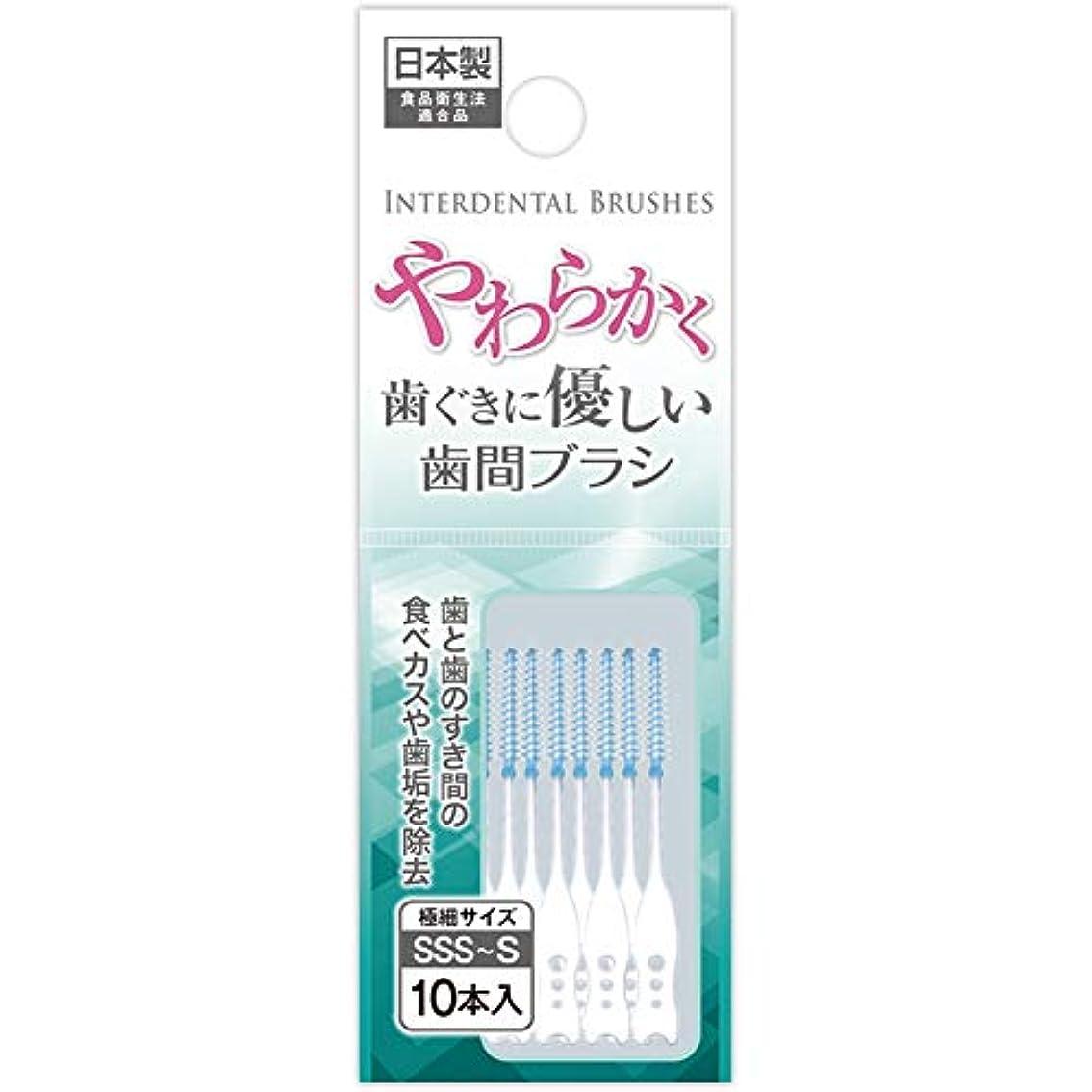 悪意宿るどんよりした柔らかく優しい歯間ブラシSSS~S10本入 日本製 41-288【まとめ買い12個セット】
