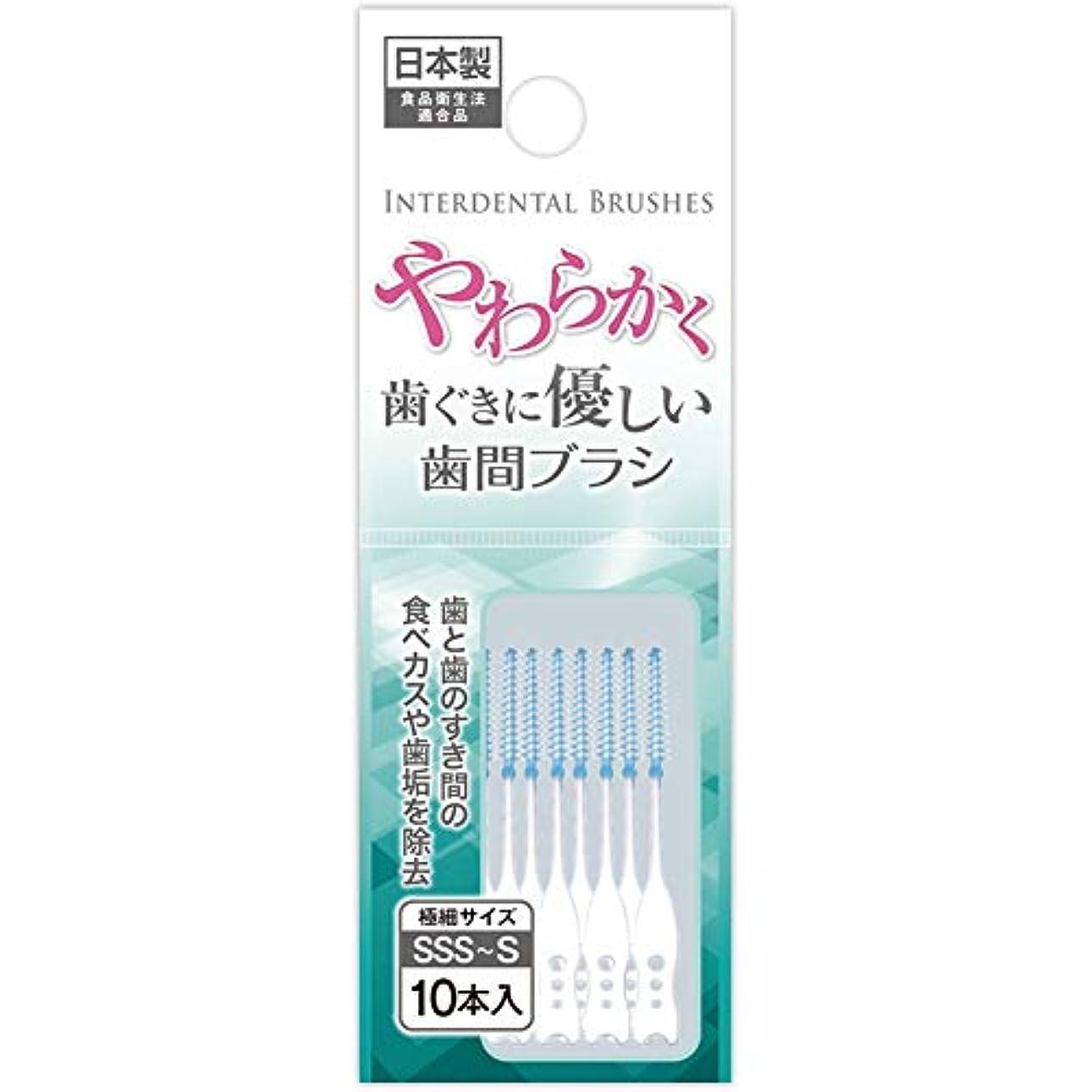 欠陥水没エンコミウム柔らかく優しい歯間ブラシSSS~S10本入 日本製 41-288【まとめ買い12個セット】
