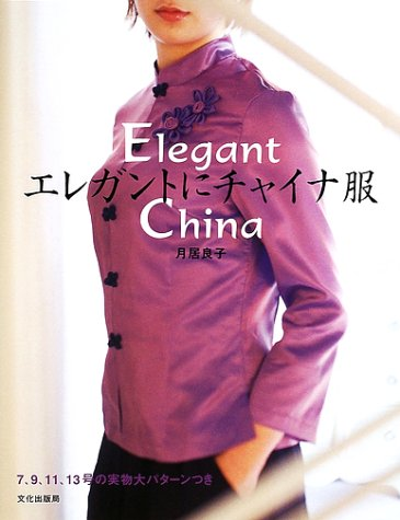 エレガントにチャイナ服