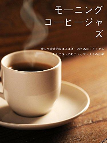 モーニングコーヒージャズ - 幸せで肯定的なエネルギーのためにリラックスしたカフェのピアノとサックスの音楽