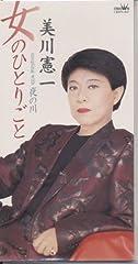 美川憲一「夜の川」の歌詞を収録したCDジャケット画像