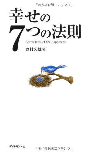 幸せの7つの法則の詳細を見る