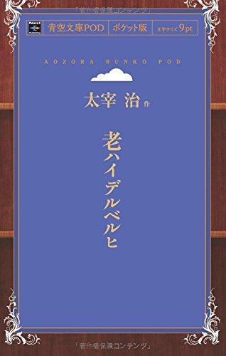 老ハイデルベルヒ (青空文庫POD(ポケット版))
