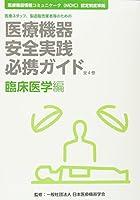 医療機器安全実践必携ガイド 臨床医学編―医療スタッフ、製造販売業者等のための (医療機器情報コミュニケータ(MDIC)認定制度準拠)