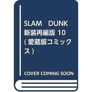SLAM DUNK 新装再編版 10 (愛蔵版コミックス)