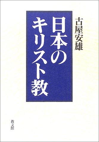 日本のキリスト教の詳細を見る
