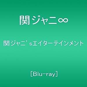 関ジャニ'sエイターテインメント [Blu-ray]