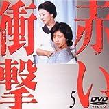 赤い衝撃(5) [DVD]