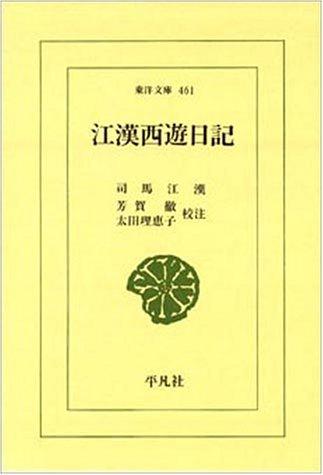 江漢西遊日記 (東洋文庫)