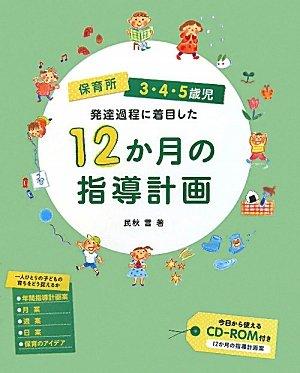 保育所3・4・5歳児 発達過程に着目した12か月の指導計画の詳細を見る