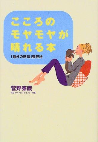 こころのモヤモヤが晴れる本―「自分の感情」整理法の詳細を見る