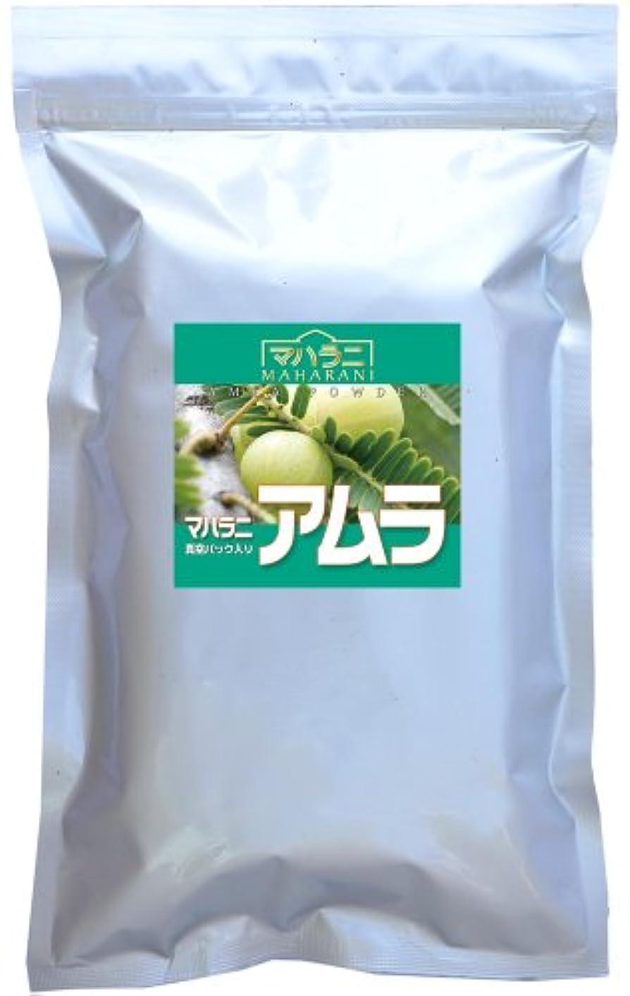 マハラニ アムラ 真空パック (500g)