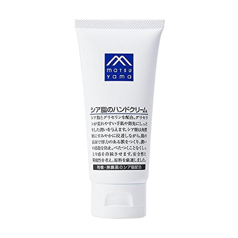 電報スライムハーフM-mark シア脂のハンドクリーム