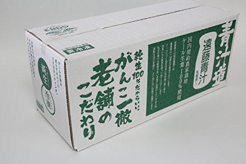 遠藤青汁 ケール冷凍