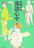 昭和元禄落語心中(8) (KCx)