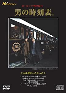 ヨーロッパ列車紀行『男の時刻表』 [DVD]