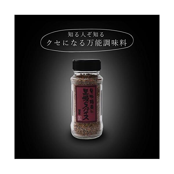 黒瀬食鳥 黒瀬のスパイス 瓶 110gの紹介画像4