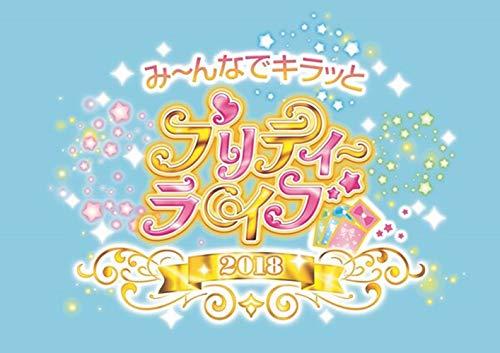 【Amazon.co.jp限定】プリパラ&キラッとプリ☆チャン Winter Live 2018 DVD (特典:ブロマイド)