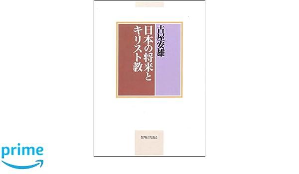 日本の将来とキリスト教 | 古屋 ...