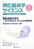 消化器病学サイエンス vol.3 no.1(2019 特集:再生医療を学ぶーTranslational resea