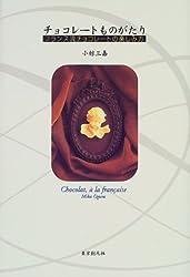 チョコレートものがたり―フランス流チョコレートの楽しみ方