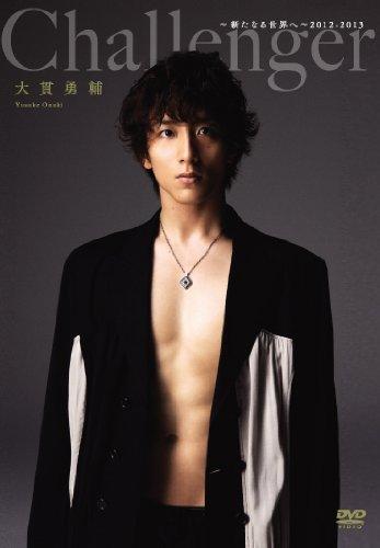 大貫勇輔Challenger~新たなる世界へ~2012-2013