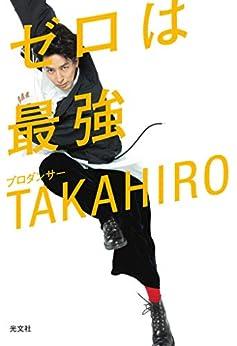 [TAKAHIRO]のゼロは最強