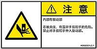 警告ラベル.com PL警告ラベル IA0606501 押しつぶし:中国語(簡体字) Lサイズ 6枚入 IA0606501LC-1