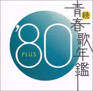 [画像:続・青春歌年鑑 1980]