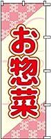 のぼり旗 お惣菜 S74855 600×1800mm 株式会社UMOGA
