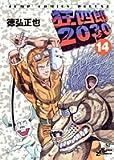 狂四郎2030 14 (ジャンプコミックスデラックス)