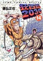 狂四郎2030 14 (ジャンプコミックスデラックス)の詳細を見る