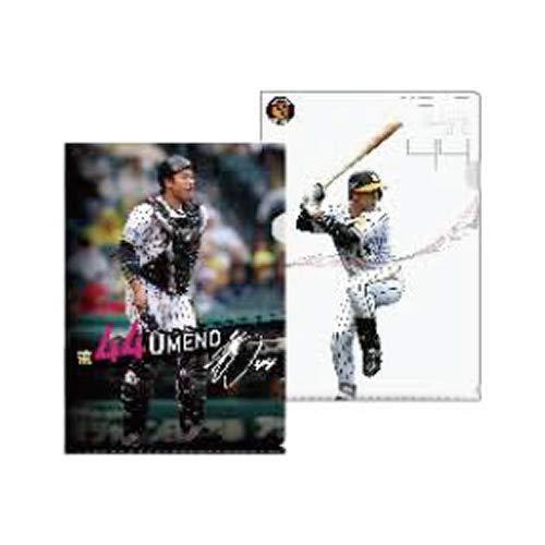 阪神タイガースグッズ 選手クリアファイル(2枚組) (44梅野)